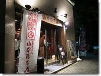 栄本町通店舗