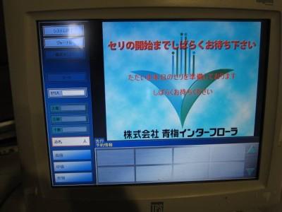 セリ画面2.jpg